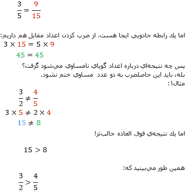 http://easymath.ir/learn/img/rational/r16.png