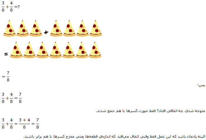 http://easymath.ir/learn/img/rational/r30.png